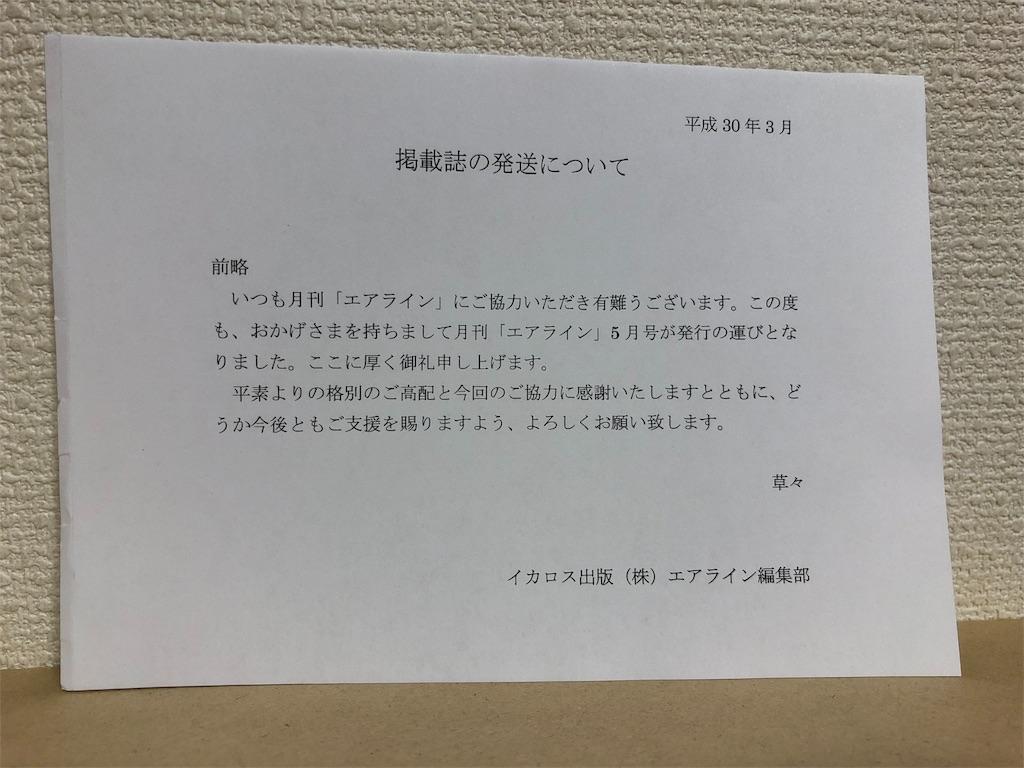 f:id:tomohiko37_i:20180329230637j:image