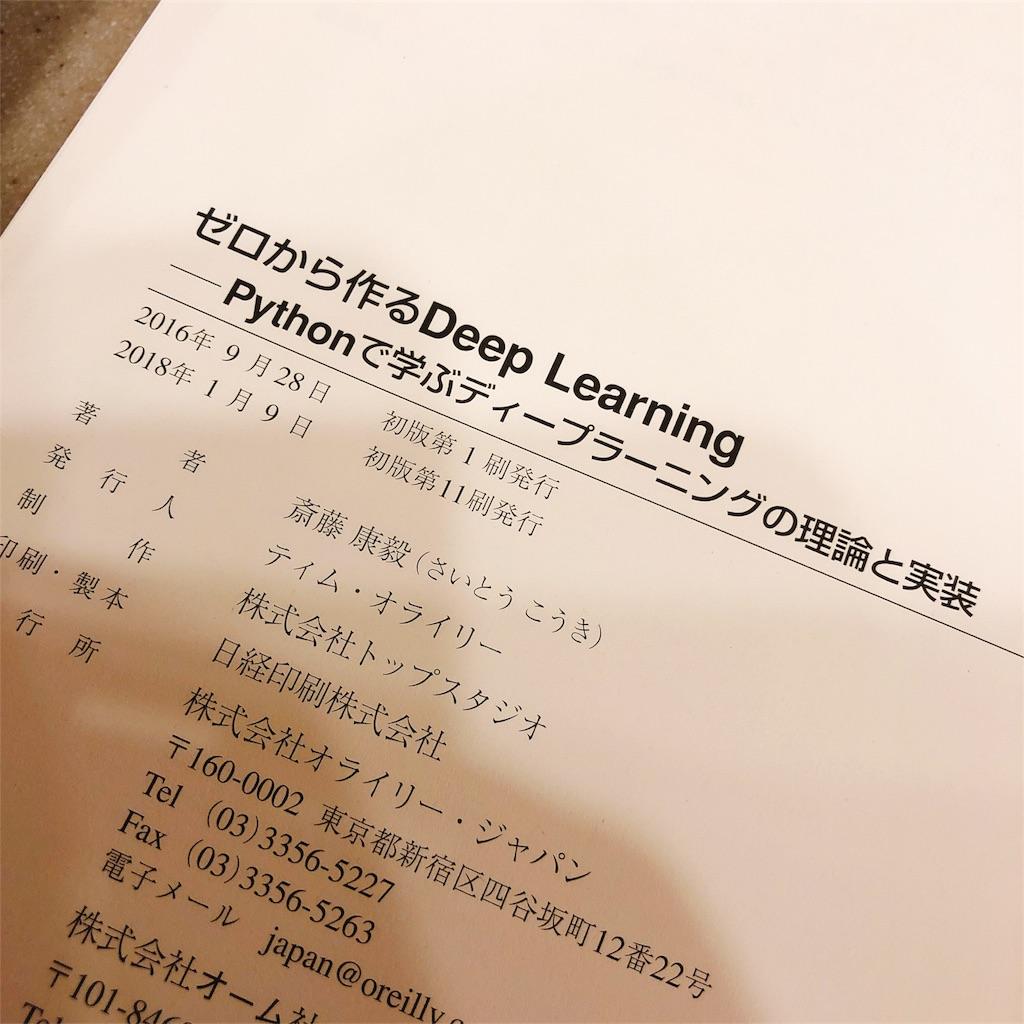f:id:tomohiko37_i:20180416192256j:image