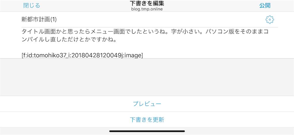 f:id:tomohiko37_i:20180428155709p:image