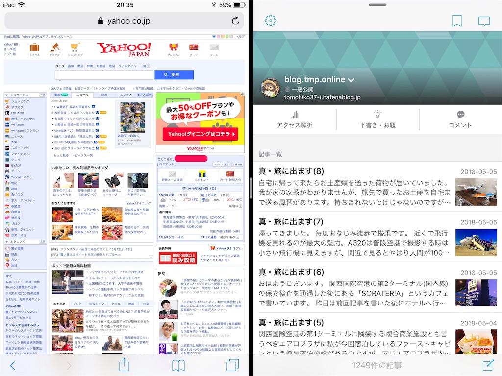 f:id:tomohiko37_i:20180506204336j:image