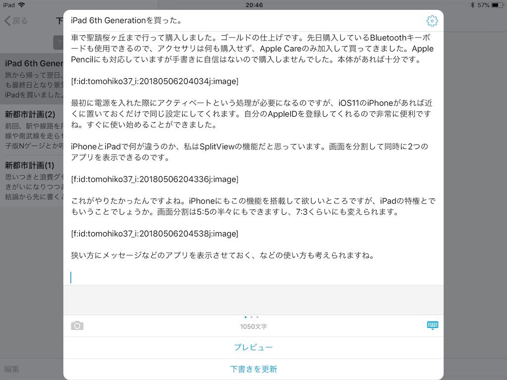 f:id:tomohiko37_i:20180506204728p:image