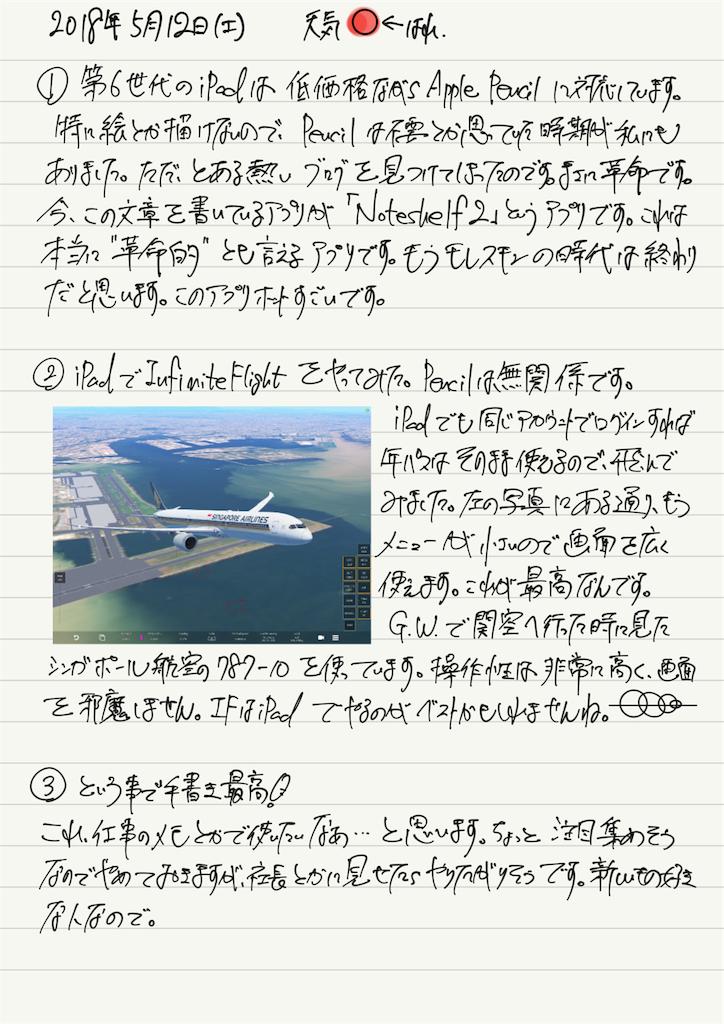 f:id:tomohiko37_i:20180513091121p:image