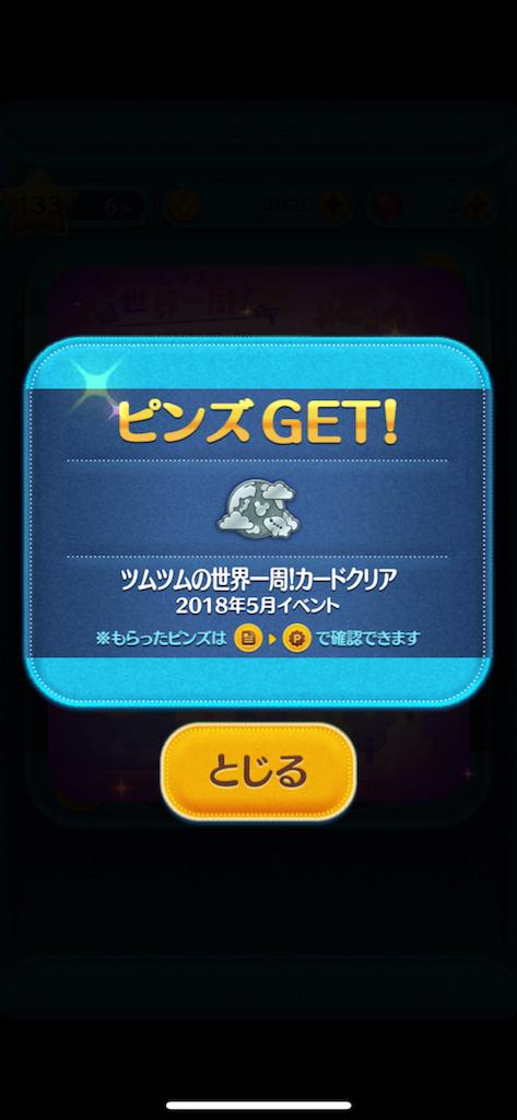 f:id:tomohiko37_i:20180521225251p:image