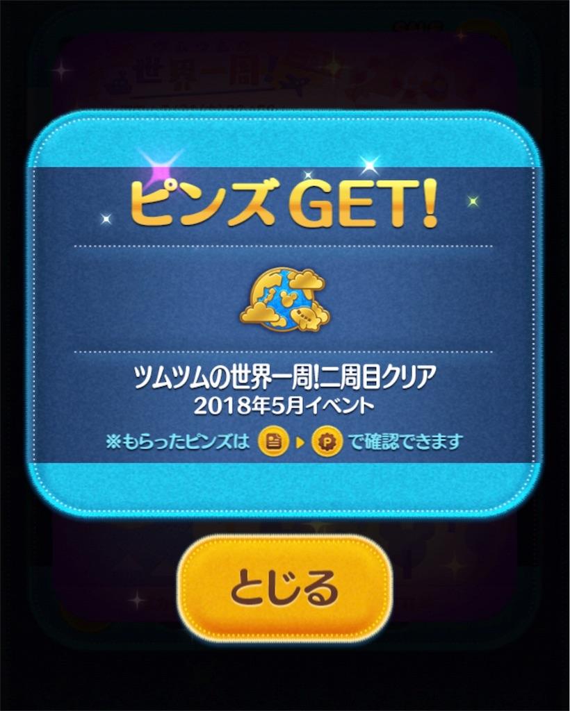 f:id:tomohiko37_i:20180529213930j:image