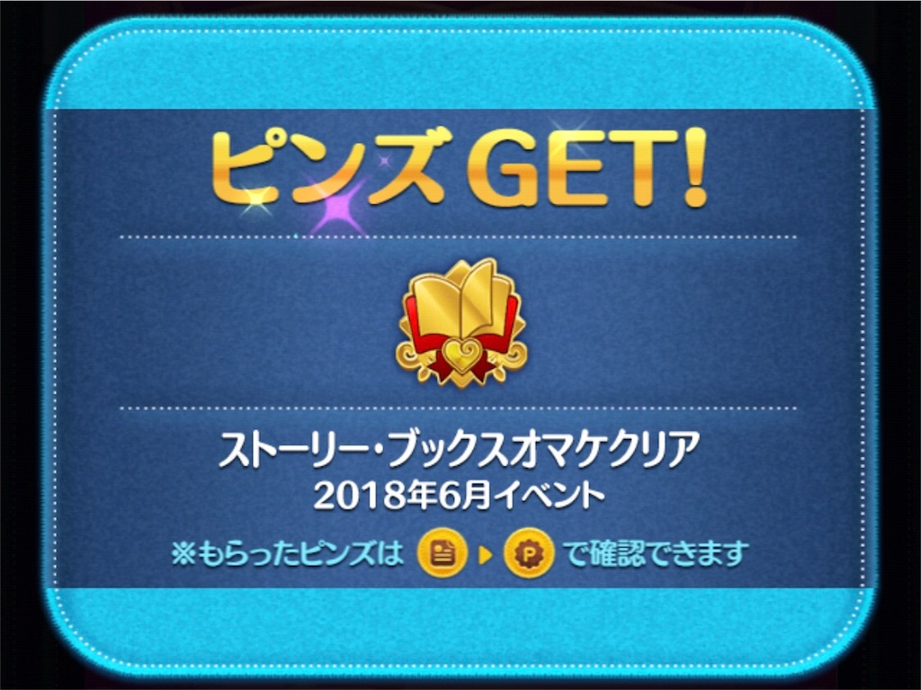 f:id:tomohiko37_i:20180613194948j:image