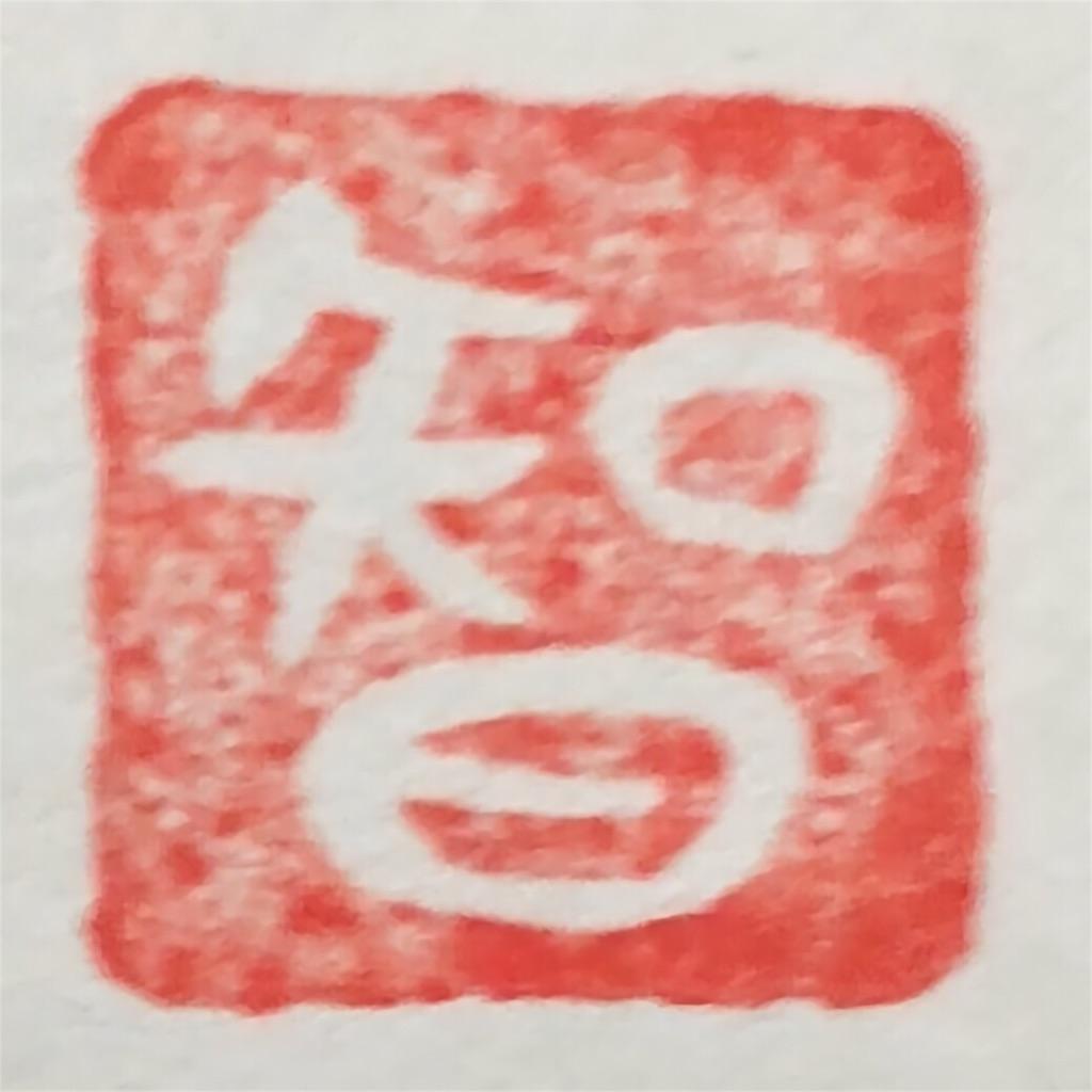 f:id:tomohiko37_i:20180618152039j:image:w30