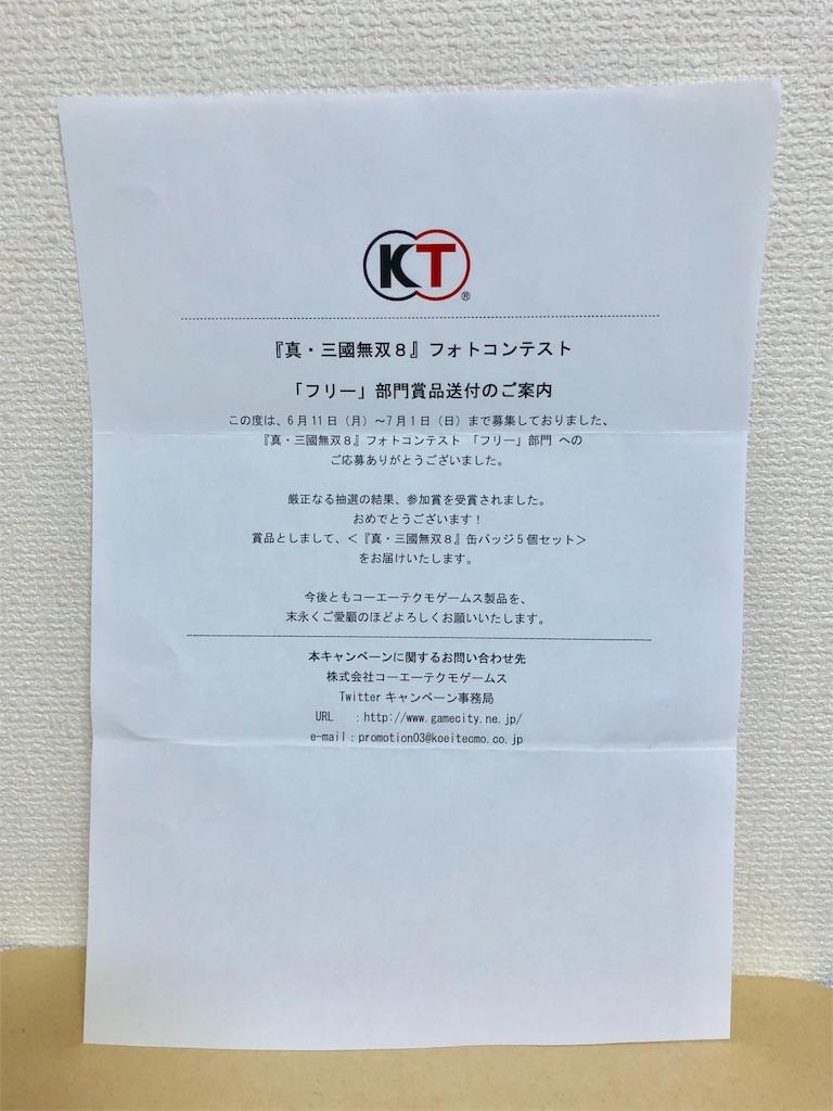 f:id:tomohiko37_i:20180721183839j:image