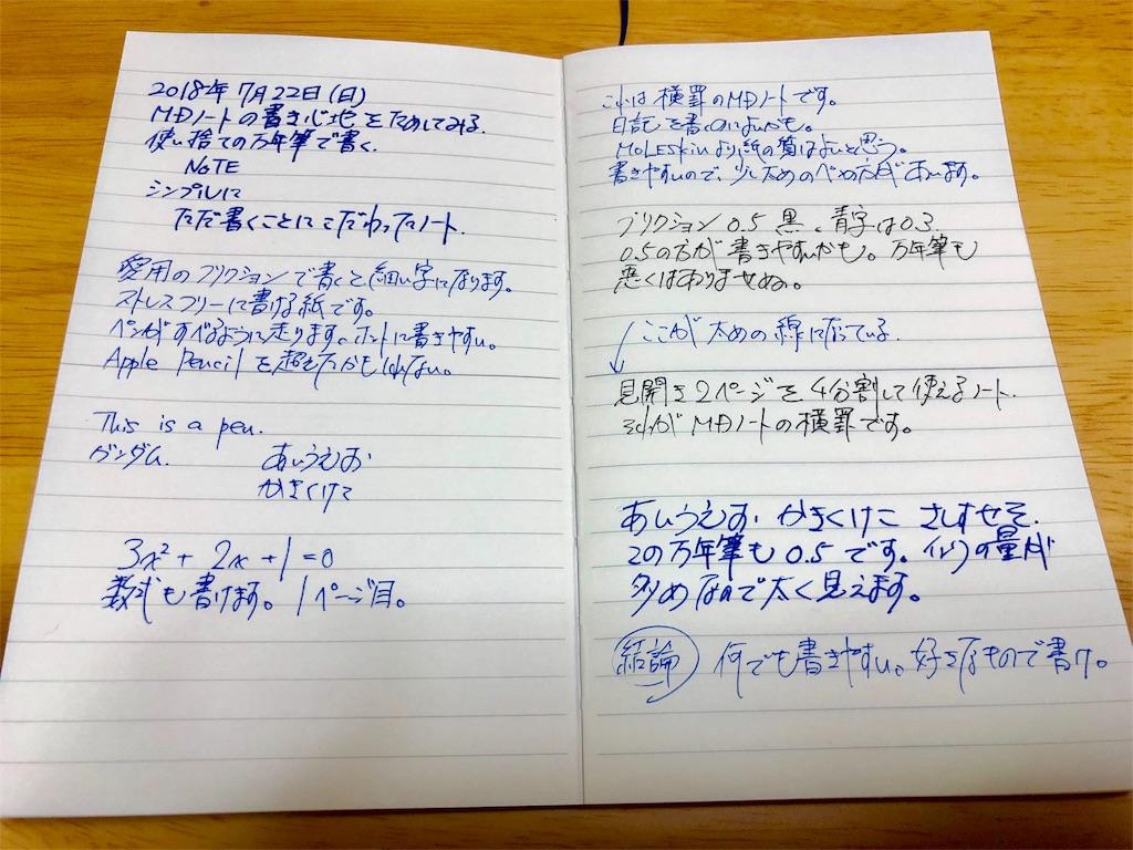 f:id:tomohiko37_i:20180724061933j:image