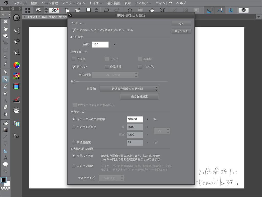 f:id:tomohiko37_i:20180824183438p:image
