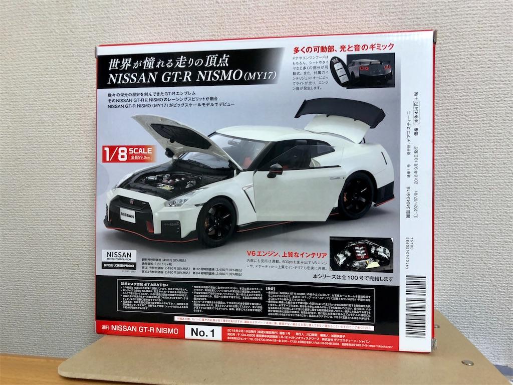 f:id:tomohiko37_i:20180903070832j:image