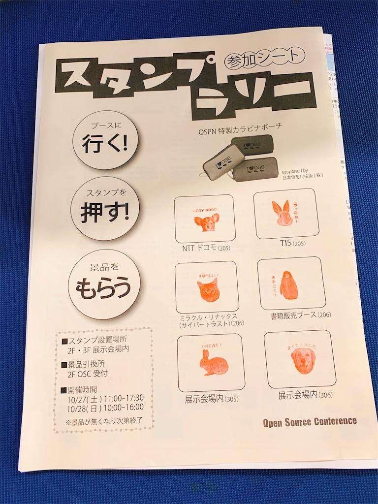 f:id:tomohiko37_i:20181028011219j:image
