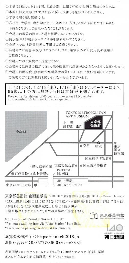 f:id:tomohiko37_i:20181109233011j:image