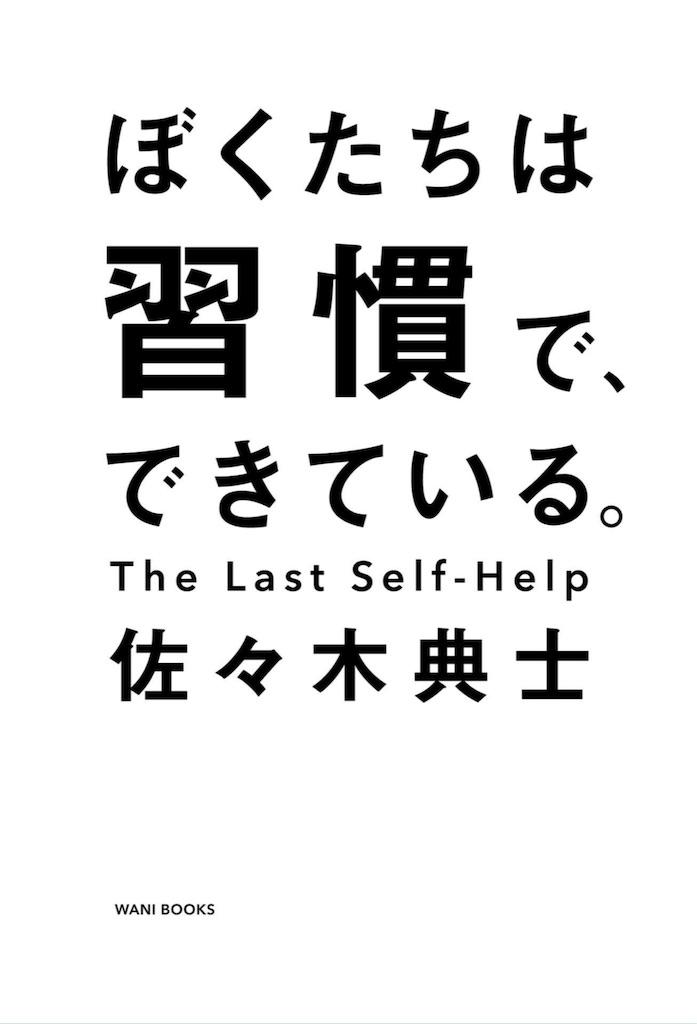 f:id:tomohiko37_i:20181117112239j:image