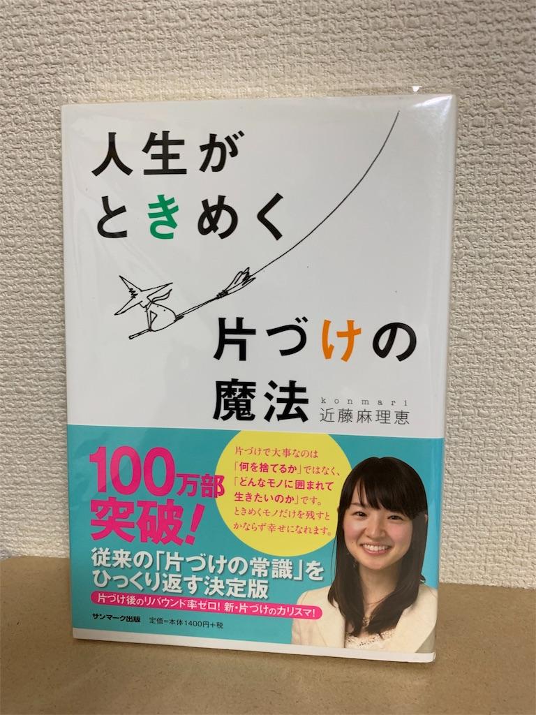 f:id:tomohiko37_i:20181117114609j:image