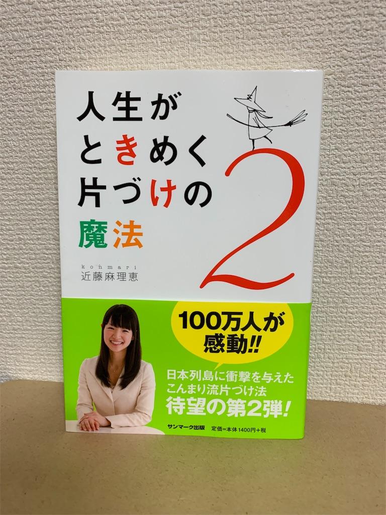 f:id:tomohiko37_i:20181117114617j:image