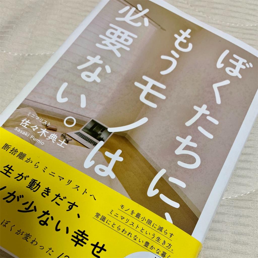 f:id:tomohiko37_i:20181119081438j:image