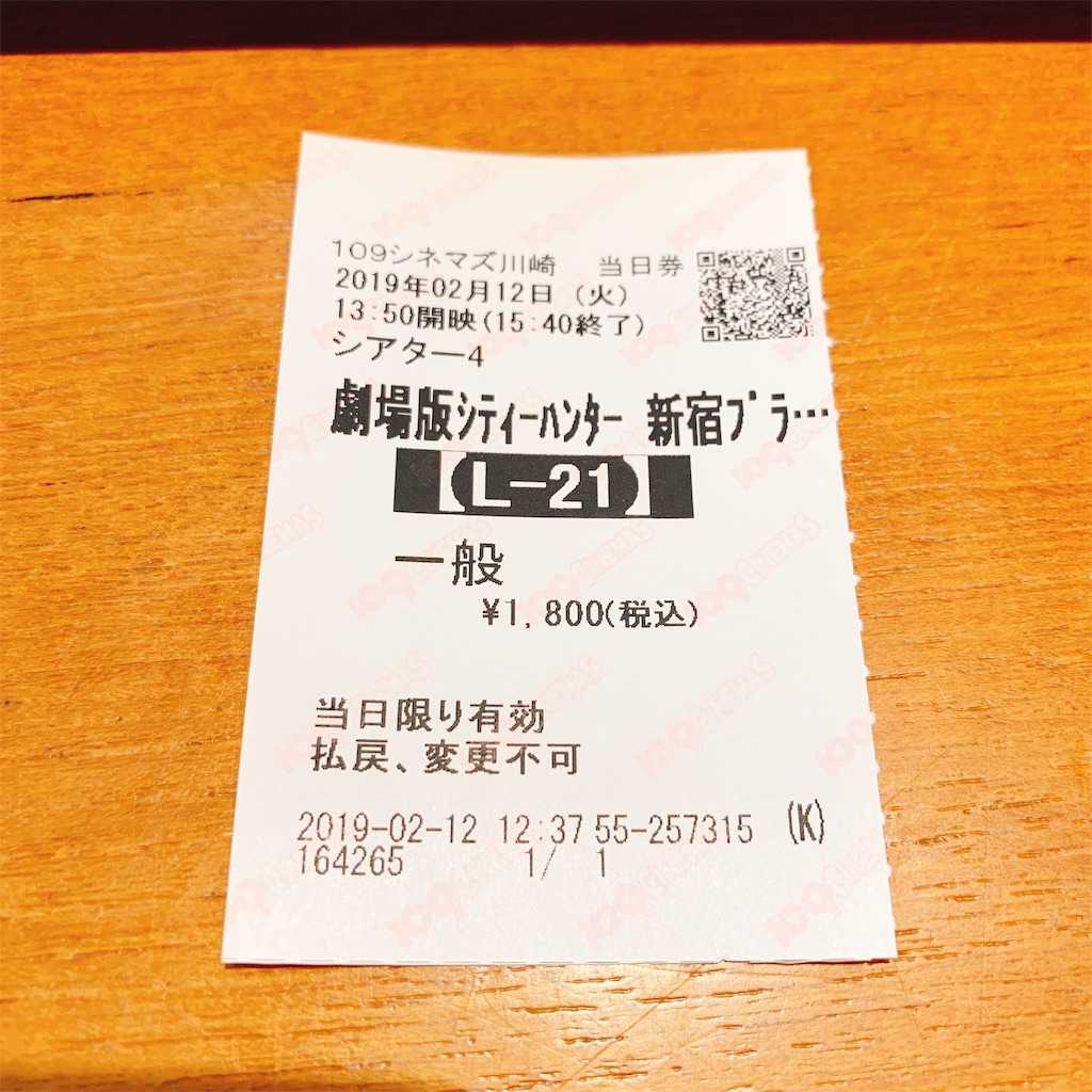f:id:tomohiko37_i:20190212160107j:image