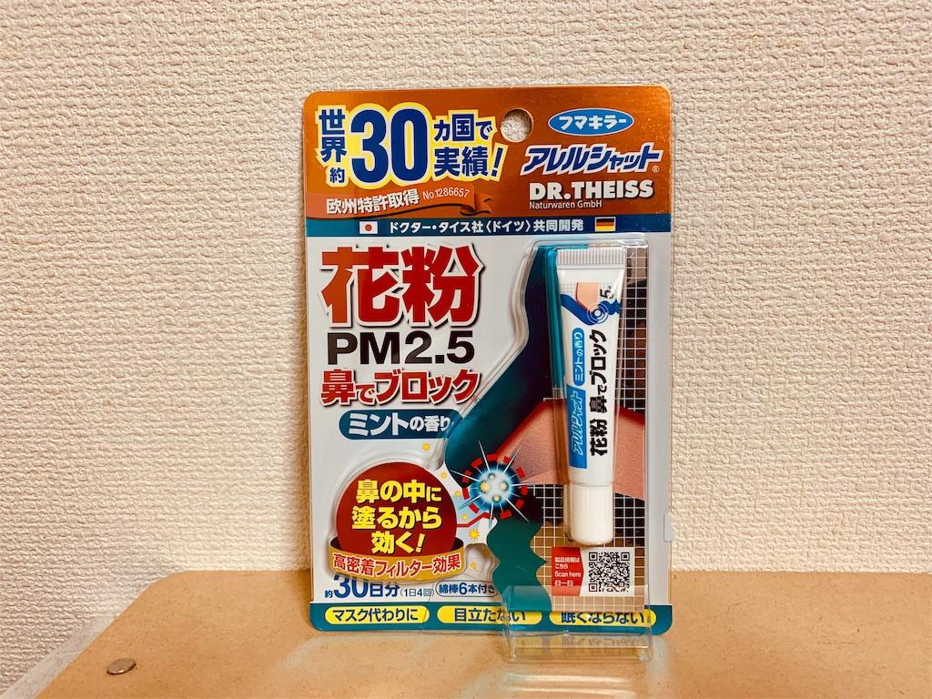 f:id:tomohiko37_i:20190309020955j:image