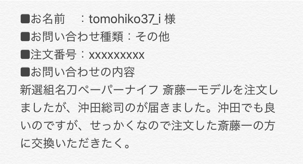 f:id:tomohiko37_i:20190316171533j:image