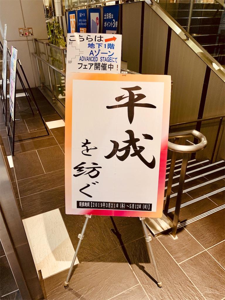 f:id:tomohiko37_i:20190401004220j:image