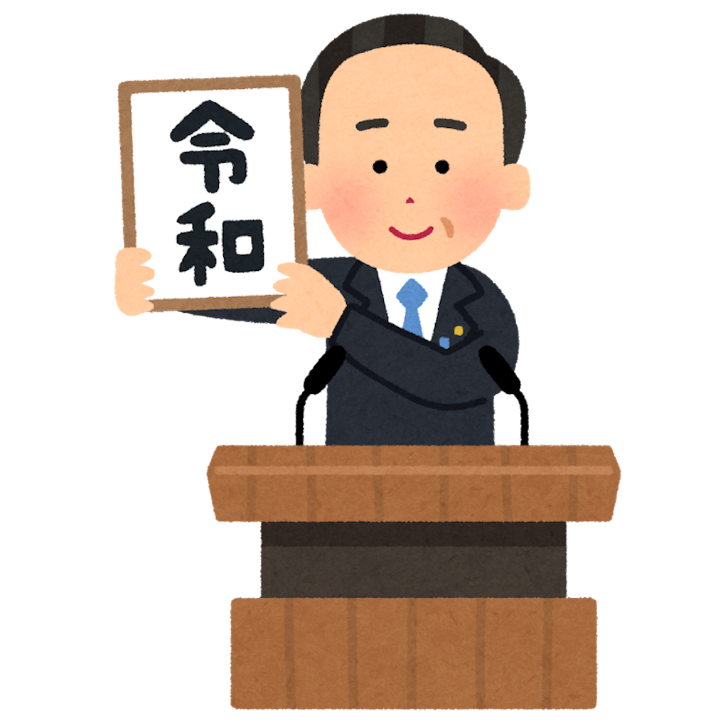 f:id:tomohiko37_i:20190414121702p:image