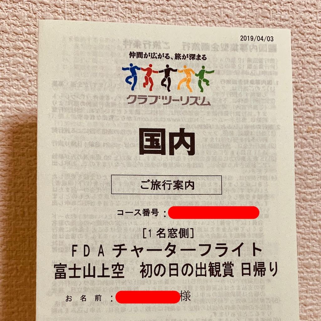 f:id:tomohiko37_i:20190414122151j:image