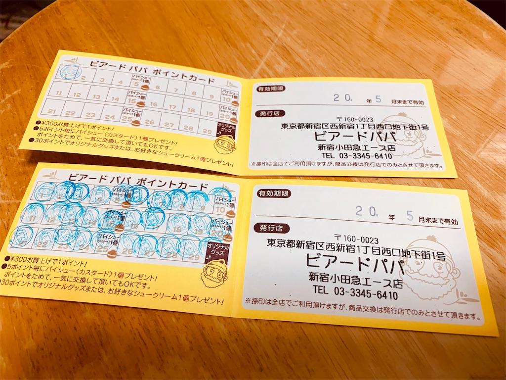 f:id:tomohiko37_i:20190518001909j:image