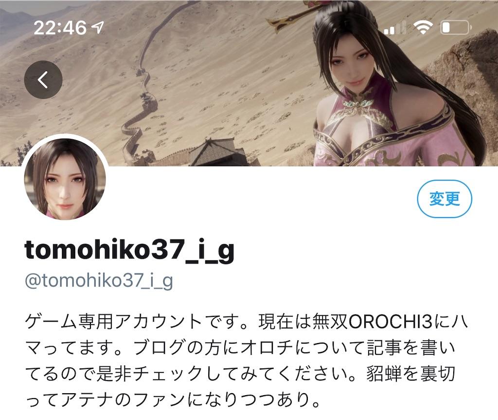 f:id:tomohiko37_i:20190609225017j:image