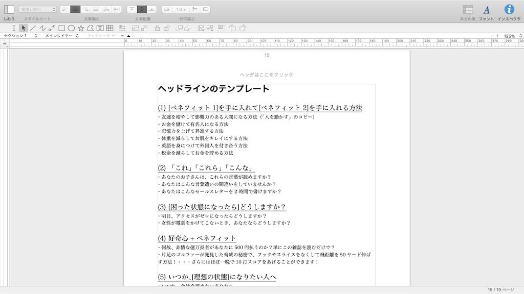f:id:tomohiko37_i:20190701003554p:image