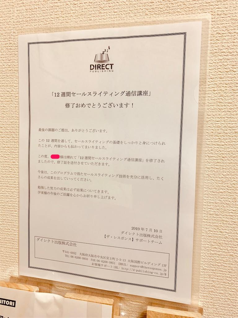 f:id:tomohiko37_i:20190711220824j:image