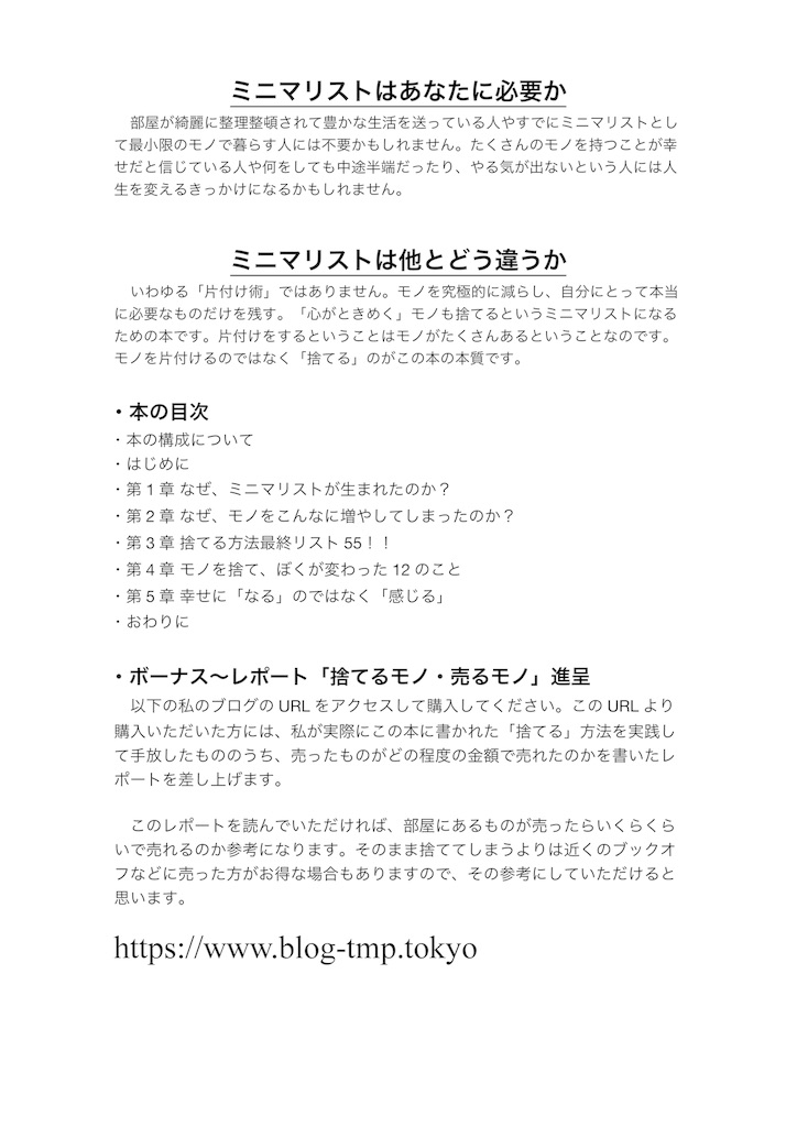 f:id:tomohiko37_i:20190711224314j:image