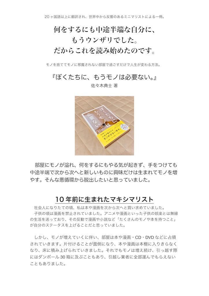 f:id:tomohiko37_i:20190711224319j:image