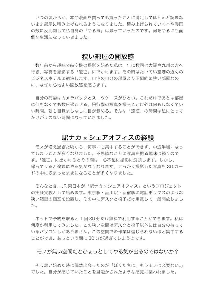 f:id:tomohiko37_i:20190711224331j:image
