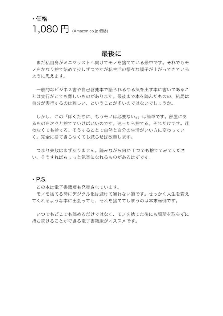 f:id:tomohiko37_i:20190711224335j:image