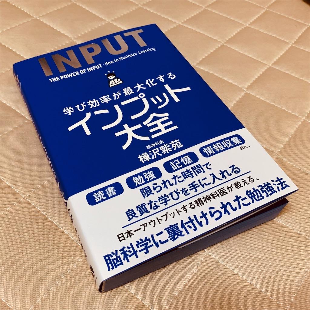f:id:tomohiko37_i:20190801061643j:image