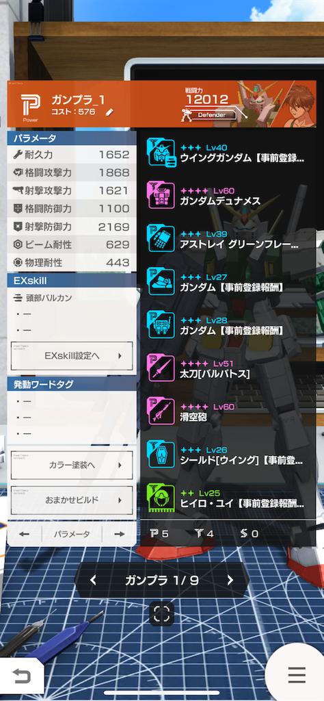 f:id:tomohiko37_i:20190817091519p:image:w250