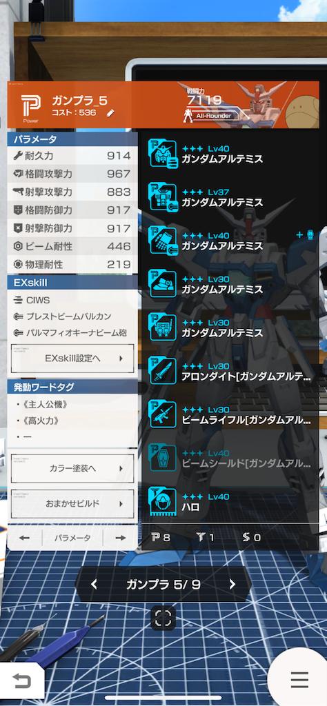 f:id:tomohiko37_i:20190817091942p:image:w250