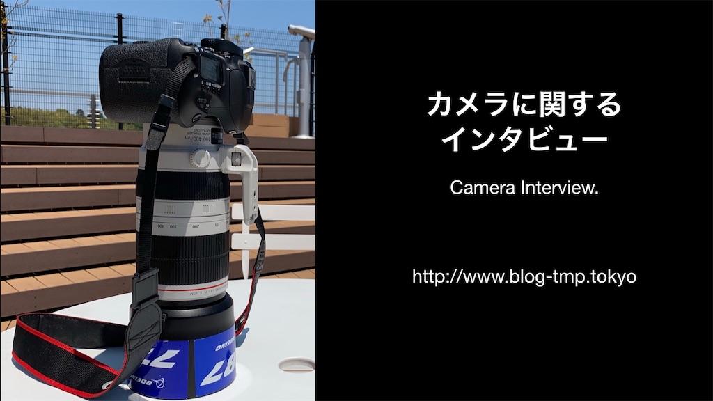 f:id:tomohiko37_i:20190822201150j:image