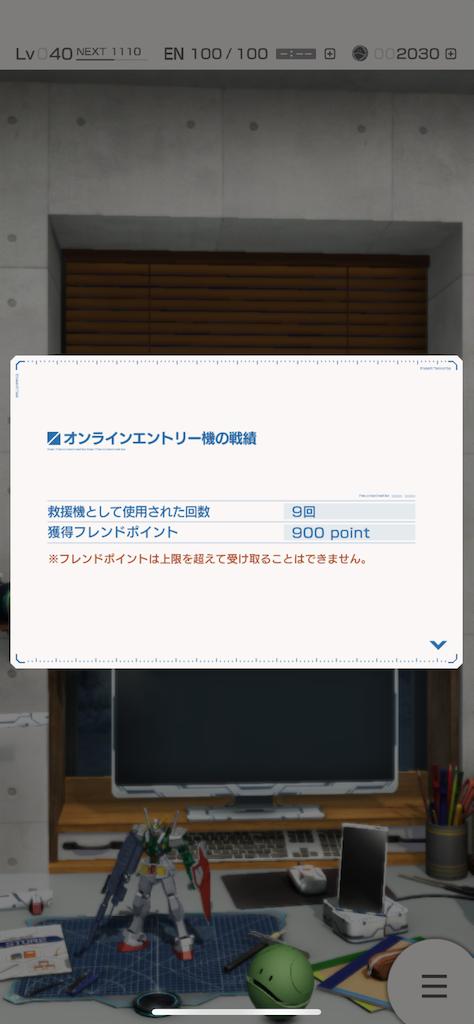 f:id:tomohiko37_i:20190823065806p:image:w250
