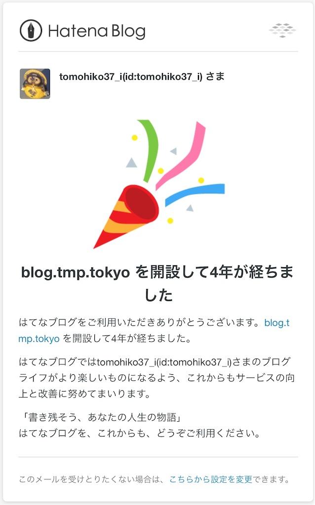 f:id:tomohiko37_i:20190902204040j:image