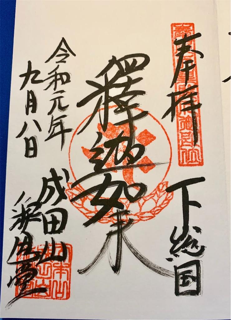 f:id:tomohiko37_i:20190909123814j:image
