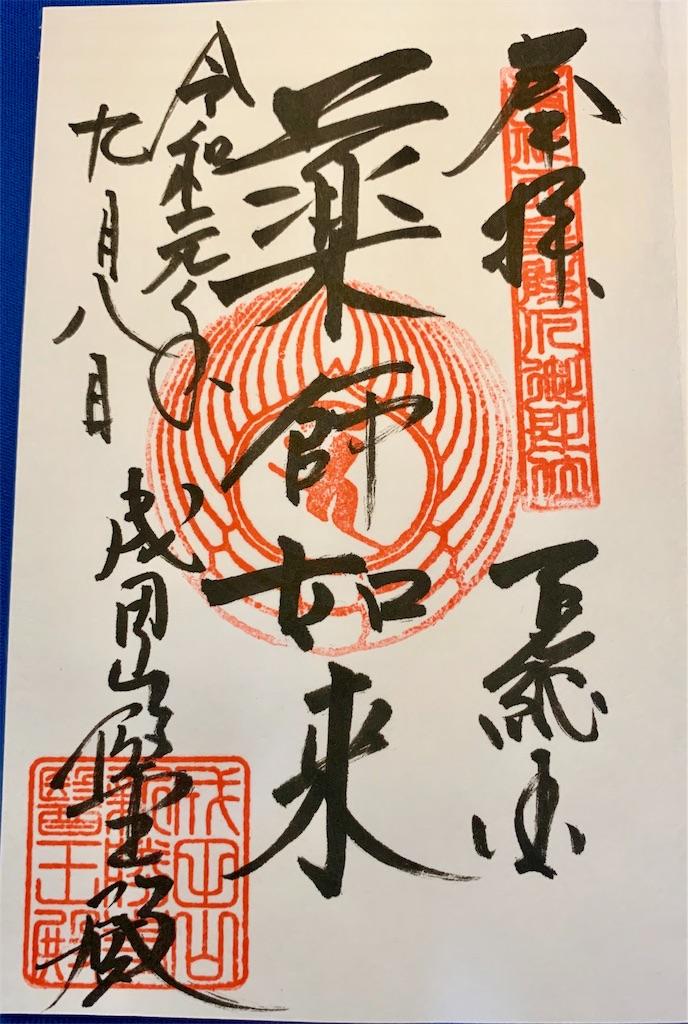 f:id:tomohiko37_i:20190909124917j:image