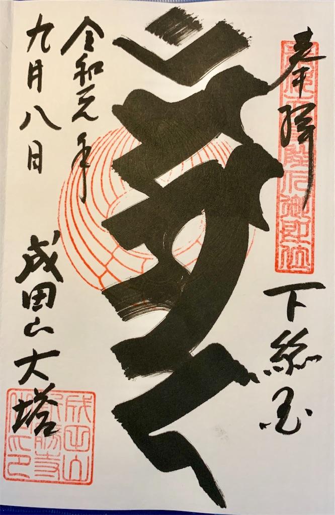 f:id:tomohiko37_i:20190909125640j:image
