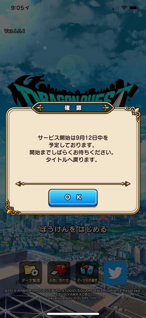 f:id:tomohiko37_i:20190913072151p:image:w200