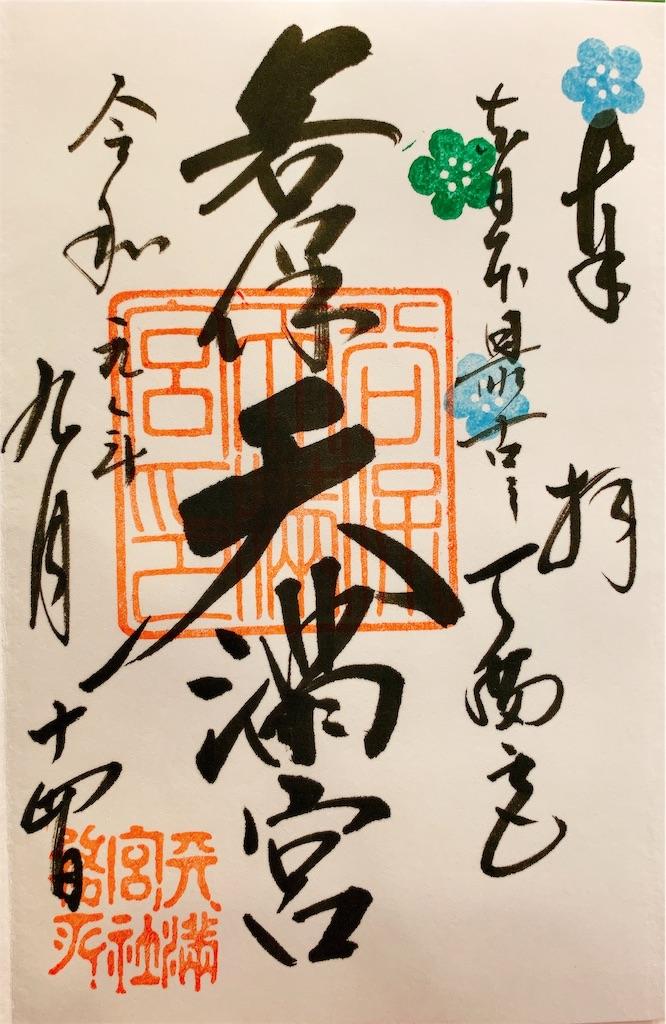 f:id:tomohiko37_i:20190914130259j:image