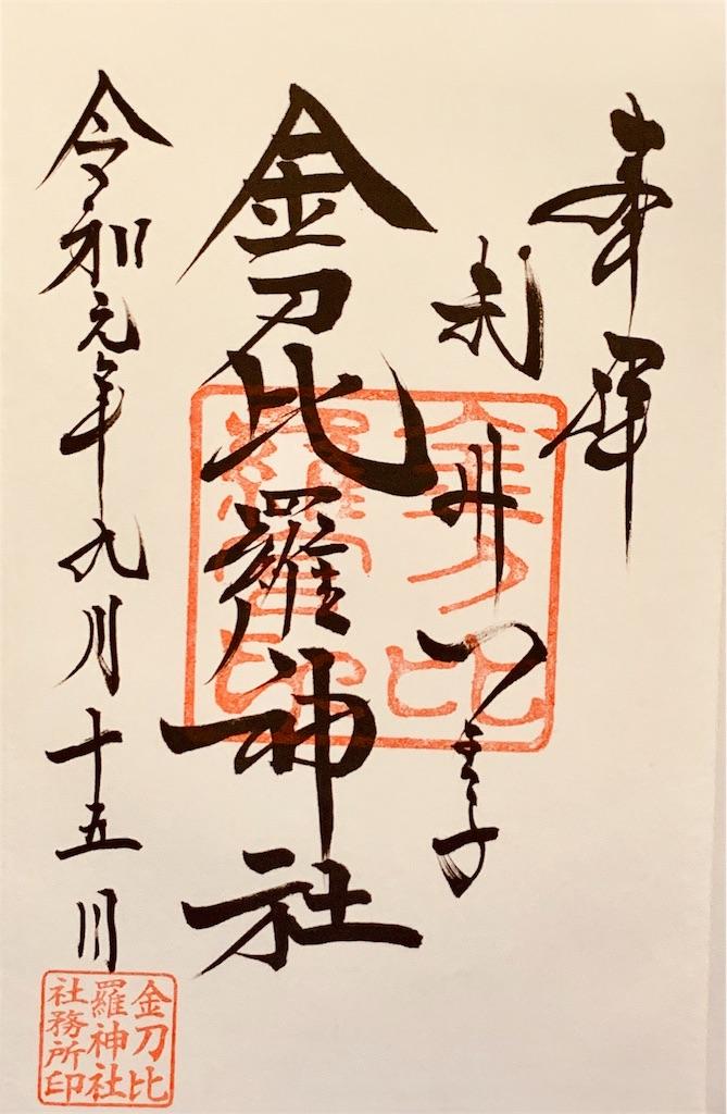 f:id:tomohiko37_i:20190916003121j:image