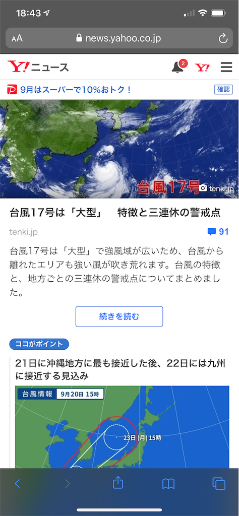 f:id:tomohiko37_i:20190920185612p:image