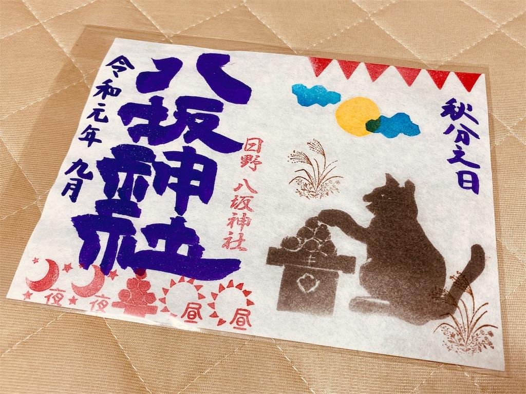f:id:tomohiko37_i:20190924061303j:image
