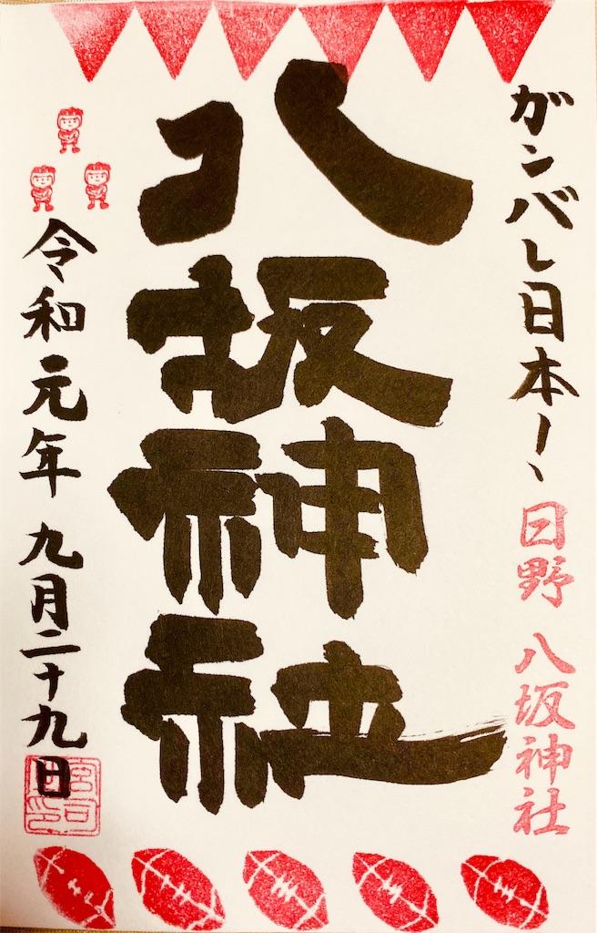 f:id:tomohiko37_i:20190929155002j:image