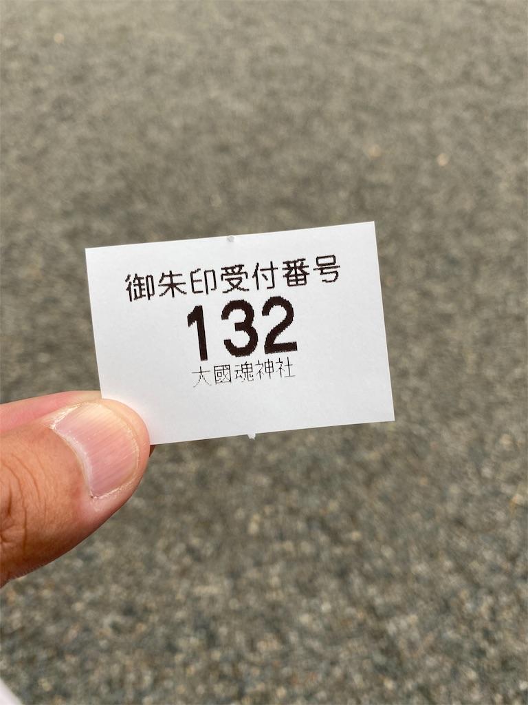 f:id:tomohiko37_i:20191011234612j:image